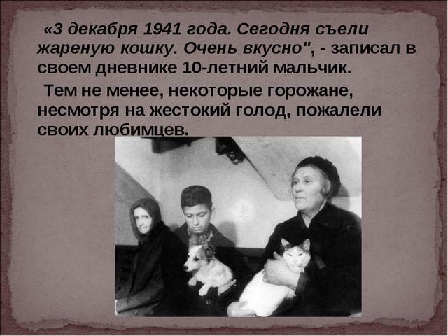 """«3 декабря 1941 года. Сегодня съели жареную кошку. Очень вкусно"""", - записал..."""