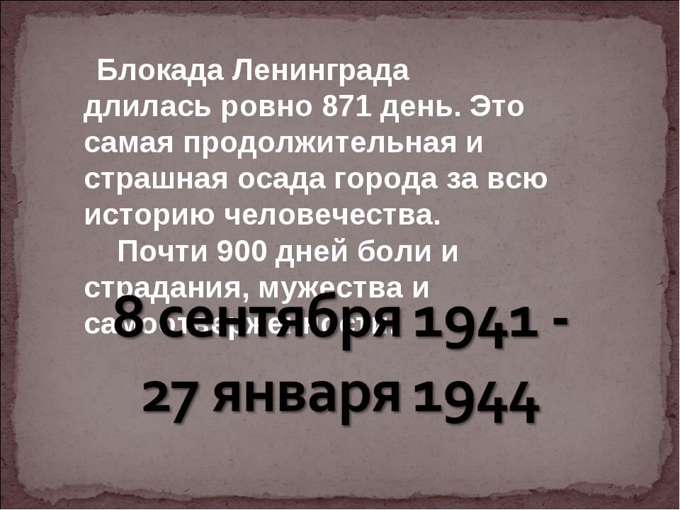 Блокада Ленинграда длиласьровно 871 день. Это самая продолжительная и страш...
