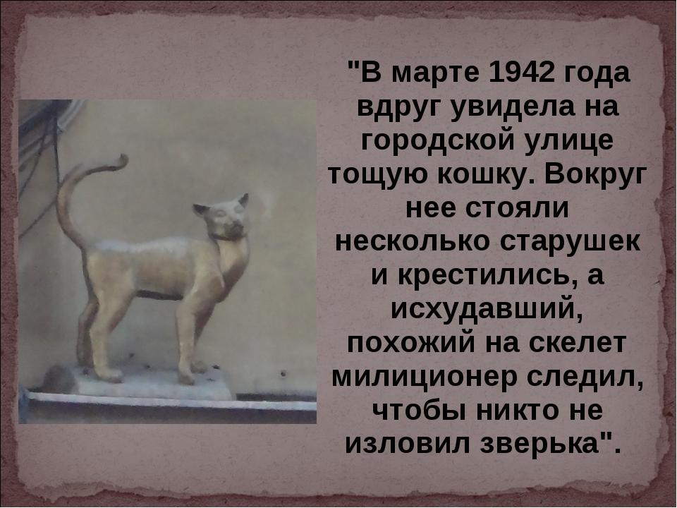 """""""В марте 1942 года вдруг увидела на городской улице тощую кошку. Вокруг нее..."""