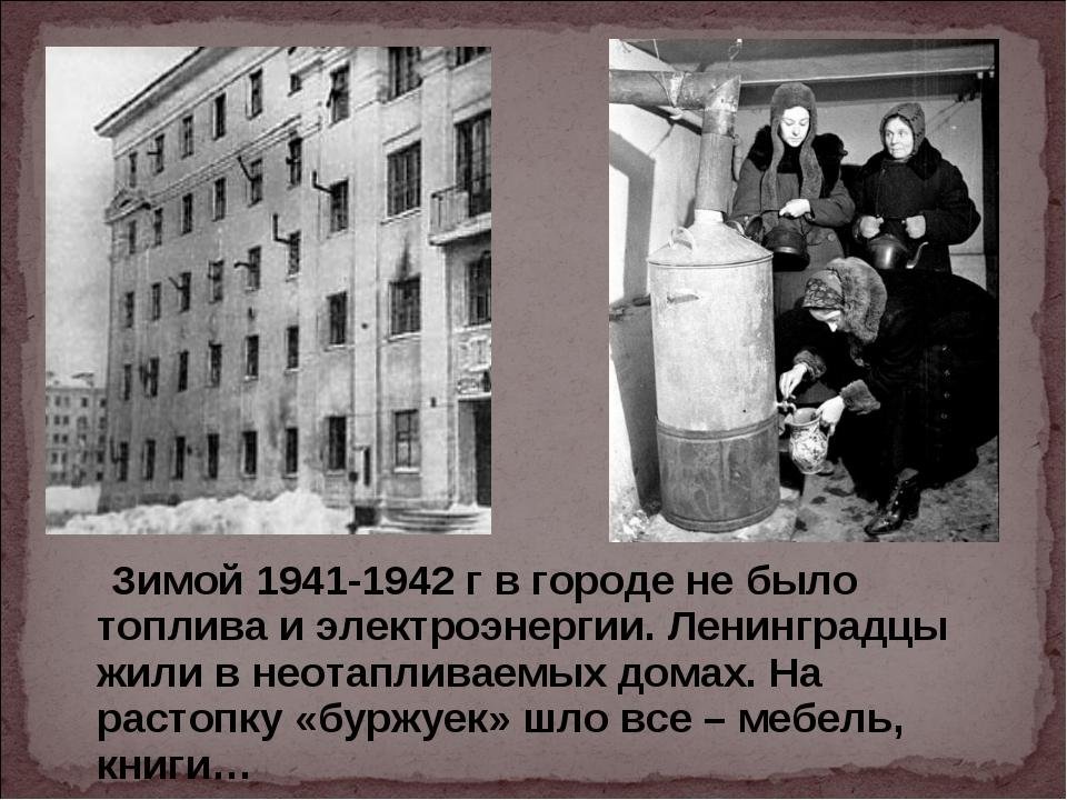 Зимой 1941-1942 г в городе не было топлива и электроэнергии. Ленинградцы жил...