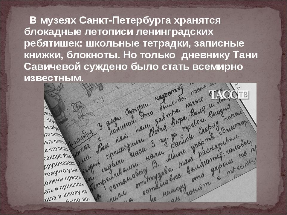 В музеях Санкт-Петербурга хранятся блокадные летописи ленинградских ребятише...