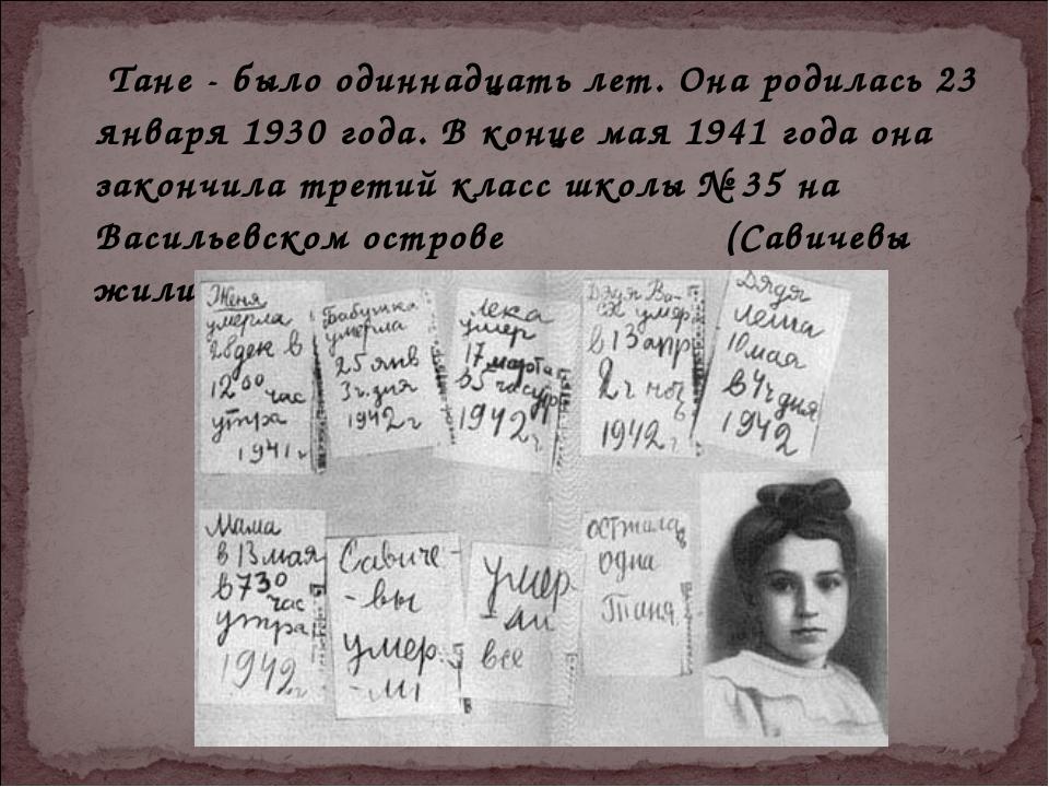 Тане - было одиннадцать лет. Она родилась 23 января 1930 года. В конце мая 1...