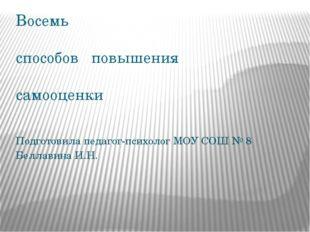 Восемь способов повышения самооценки  Подготовила педагог-психолог МОУ СОШ №