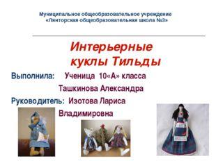 Муниципальное общеобразовательное учреждение «Лянторская общеобразовательная