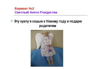 Вариант №2 Светлый Ангел Рождества Эту куклу я сошью к Новому году и подарю р
