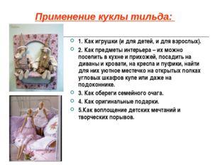 Применение куклы тильда: 1. Как игрушки (и для детей, и для взрослых). 2. Как