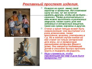 Рекламный проспект изделия. Каждая из кукол имеет свой характер и привычки.