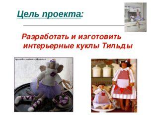 Цель проекта: Разработать и изготовить интерьерные куклы Тильды