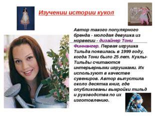 Автор такого популярного бренда - молодая девушка из норвегии - дизайнер Тони