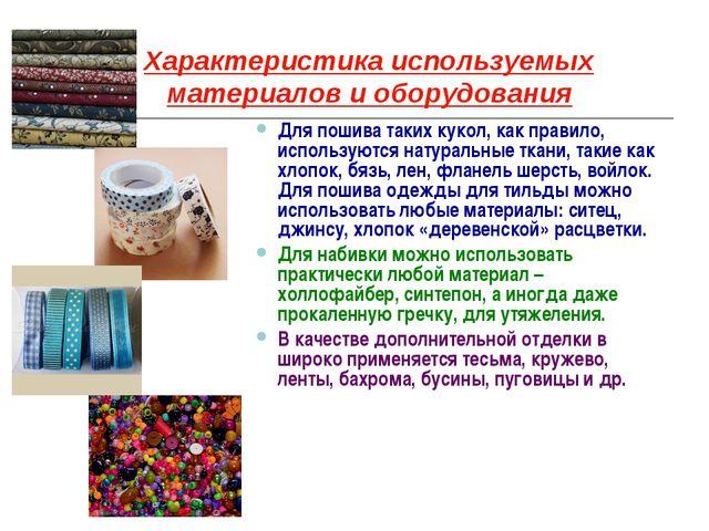 Характеристика используемых материалов и оборудования Для пошива таких кукол,...