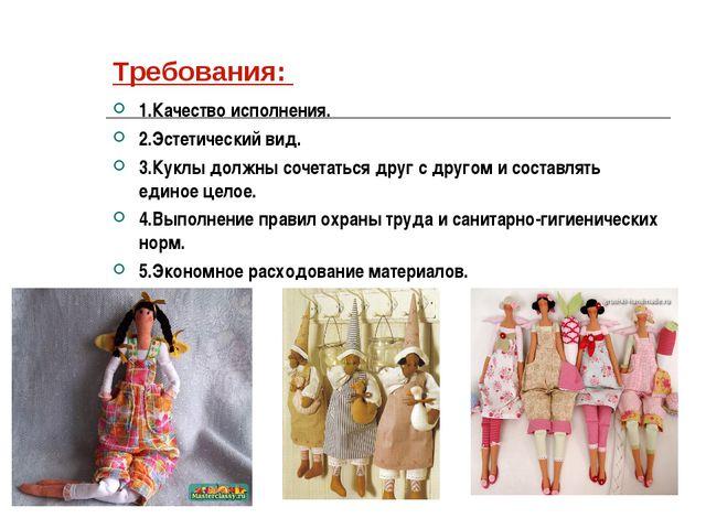 Требования: 1.Качество исполнения. 2.Эстетический вид. 3.Куклы должны сочета...