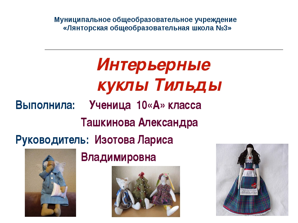 Муниципальное общеобразовательное учреждение «Лянторская общеобразовательная...