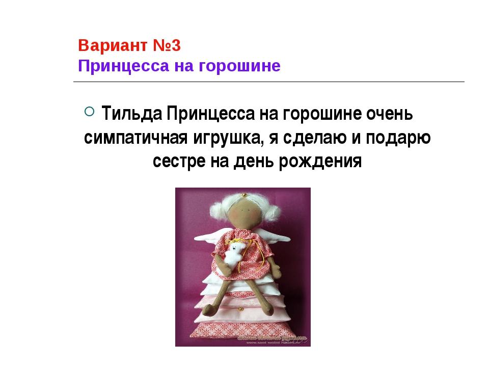 Вариант №3 Принцесса на горошине Тильда Принцесса на горошине очень симпатичн...