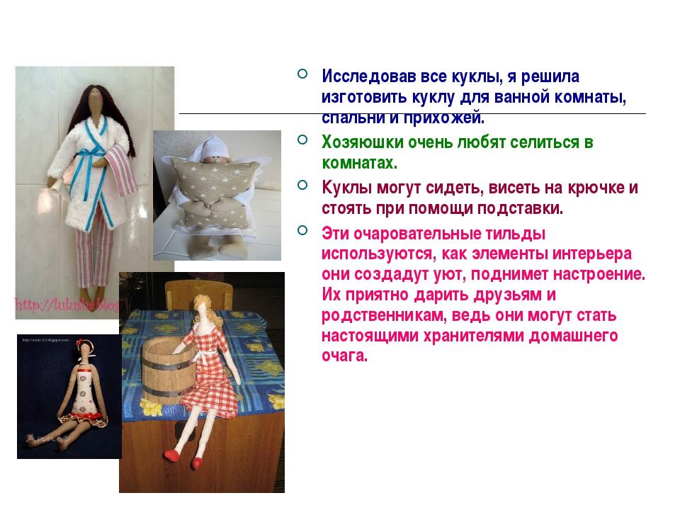 Исследовав все куклы, я решила изготовить куклу для ванной комнаты, спальни...
