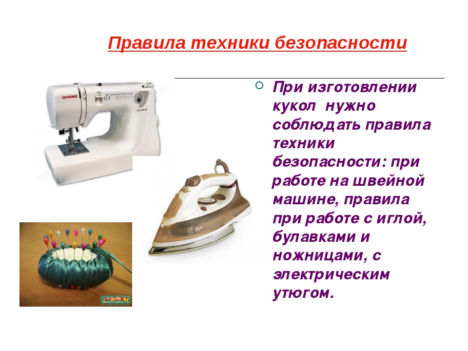 Правила техники безопасности При изготовлении кукол нужно соблюдать правила т...