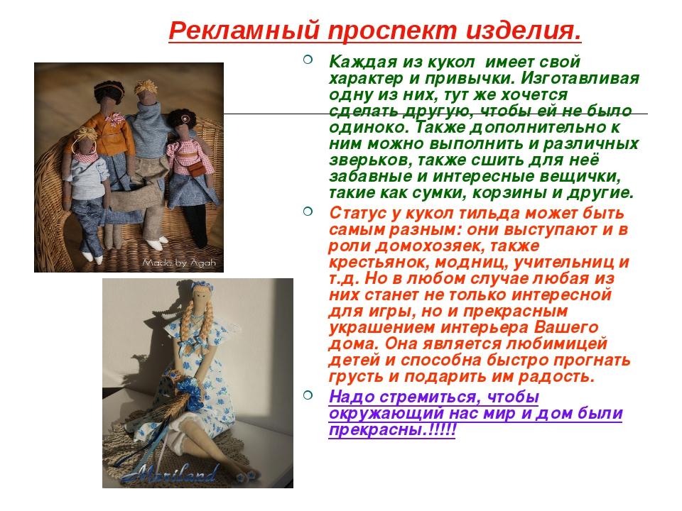 Рекламный проспект изделия. Каждая из кукол имеет свой характер и привычки....