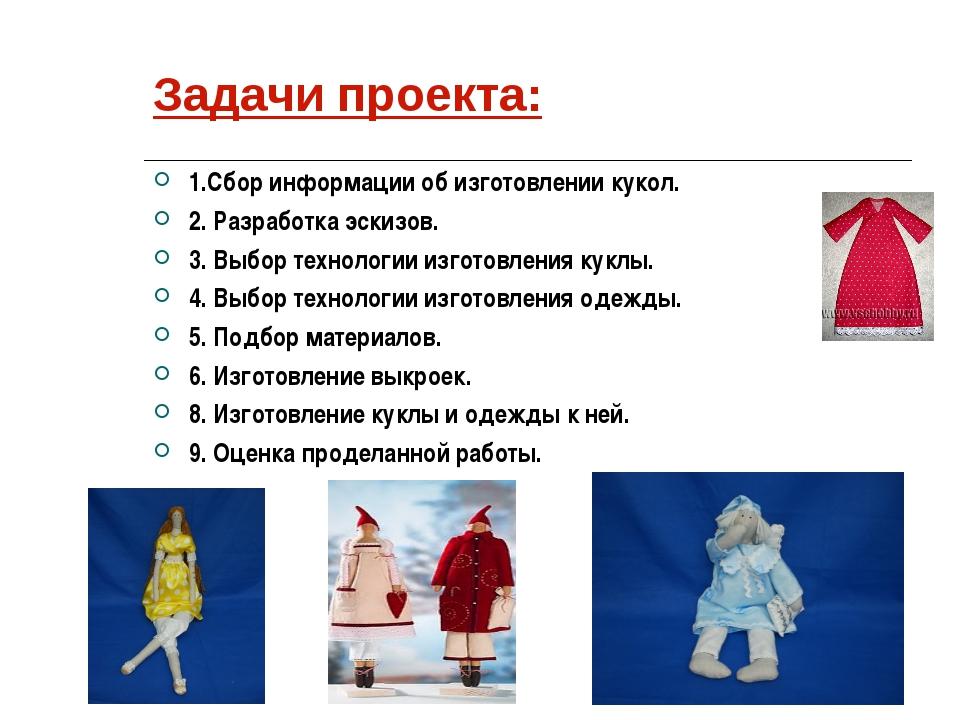 Задачи проекта: 1.Сбор информации об изготовлении кукол. 2. Разработка эскизо...