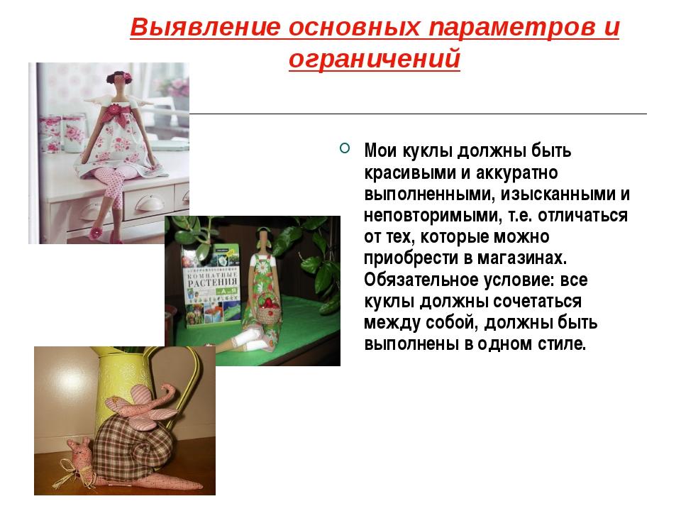 Выявление основных параметров и ограничений Мои куклы должны быть красивыми и...