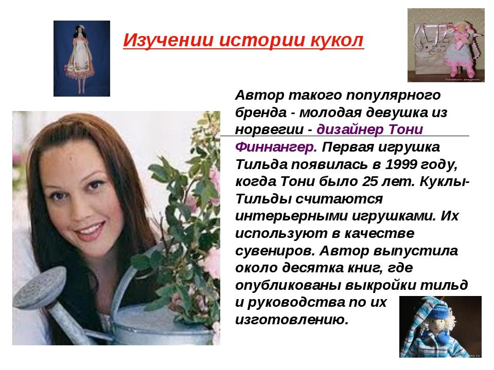 Автор такого популярного бренда - молодая девушка из норвегии - дизайнер Тони...