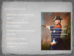 реформалар Матбугат һәм дин тоту иреге; Гомуми башлангыч белем кертә; Сихерче