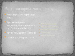 Реформаларны чагыштыру Кешеләр закон каршында тигез; Крестьяннарның дворяннар