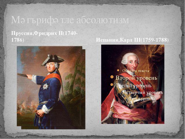 Пруссия,Фридрих II(1740-1786) Мәгърифәтле абсолютизм Испания,Карл III(1759-17...