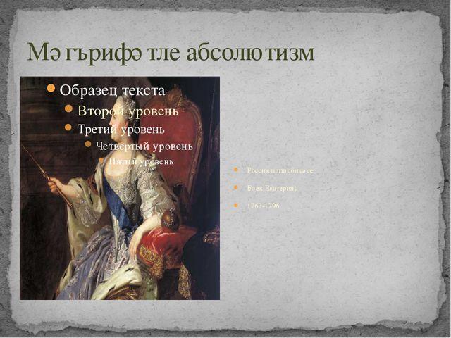 Мәгърифәтле абсолютизм Россия патшабикәсе Бөек Екатерина 1762-1796