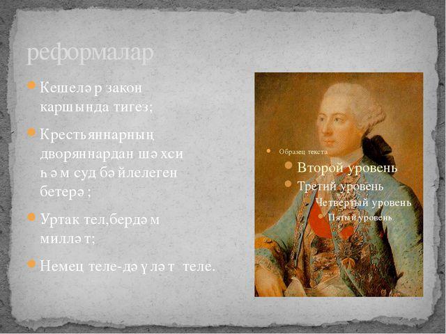 реформалар Кешеләр закон каршында тигез; Крестьяннарның дворяннардан шәхси һә...