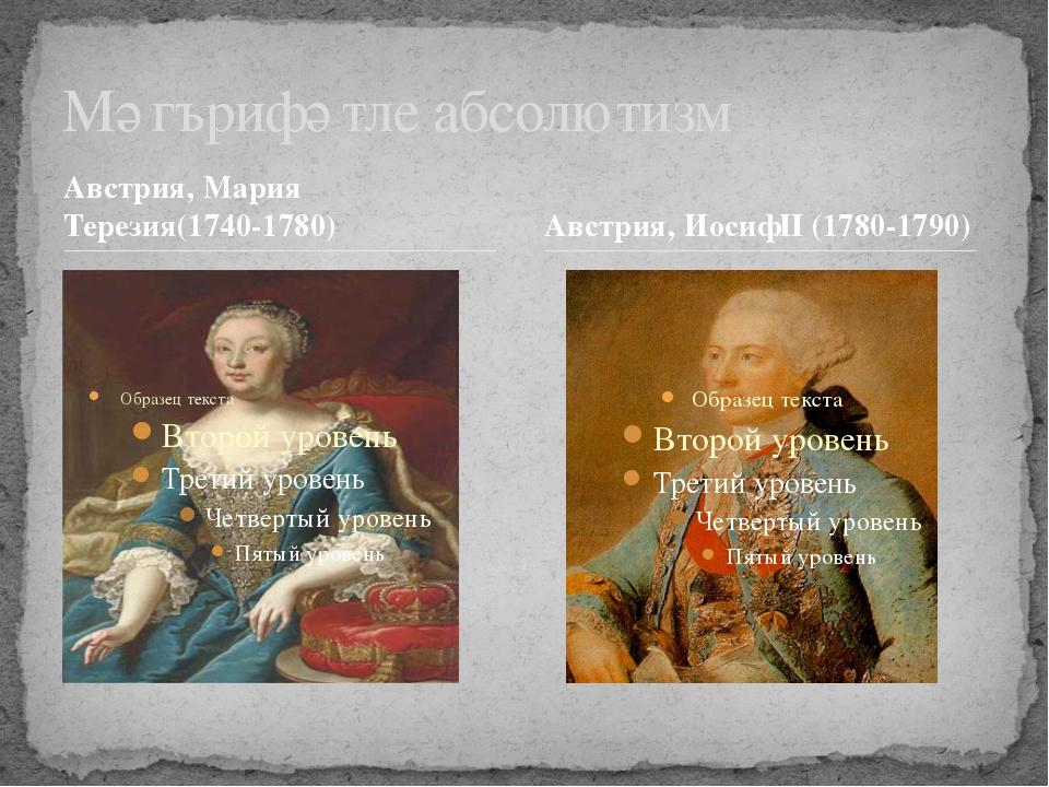 Австрия, Мария Терезия(1740-1780) Мәгърифәтле абсолютизм Австрия, ИосифII (17...