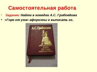 Самостоятельная работа Задание: Найти в комедии А.С. Грибоедова «Горе от ума»