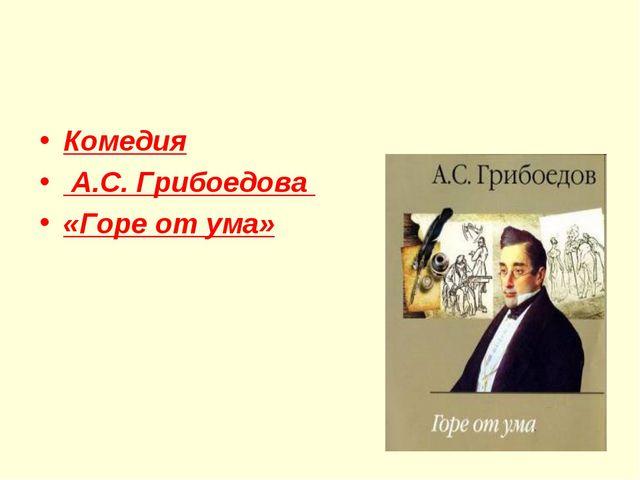 Комедия А.С. Грибоедова «Горе от ума»