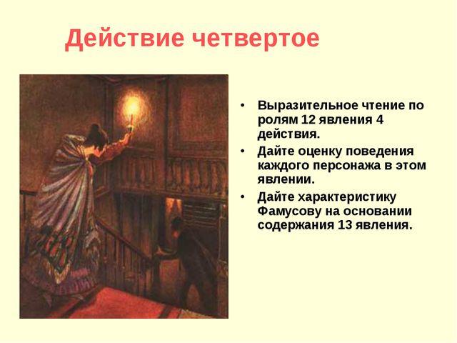 Действие четвертое Выразительное чтение по ролям 12 явления 4 действия. Дайте...
