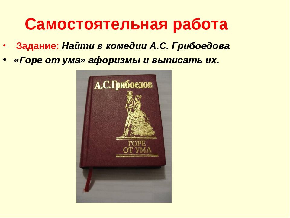 Самостоятельная работа Задание: Найти в комедии А.С. Грибоедова «Горе от ума»...