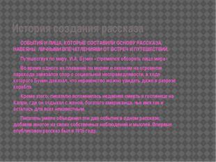 История создания рассказа СОБЫТИЯ И ЛИЦА, КОТОРЫЕ СОСТАВИЛИ ОСНОВУ РАССКАЗА