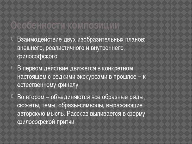 Особенности композиции Взаимодействие двух изобразительных планов: внешнего,...