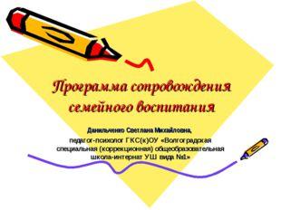 Программа сопровождения семейного воспитания Данильченко Светлана Михайловна,