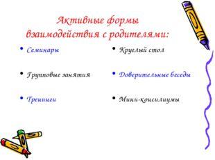 Активные формы взаимодействия с родителями: Семинары Групповые занятия Тренин