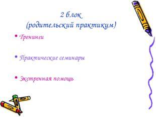 2 блок (родительский практикум) Тренинги Практические семинары Экстренная пом