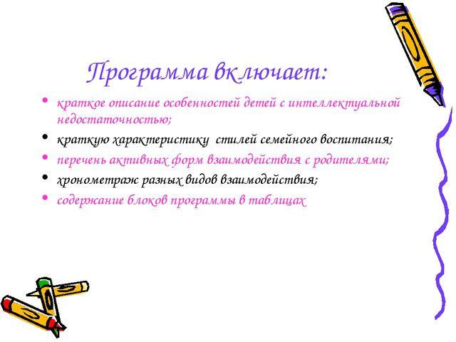 Программа включает: краткое описание особенностей детей с интеллектуальной не...
