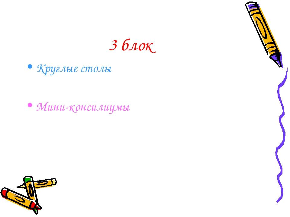 3 блок Круглые столы Мини-консилиумы