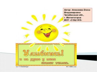 Автор: Алексеева Елена Владимировна Челябинская обл., г. Магнитогорск МОУ «СО