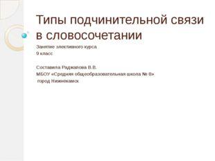 Типы подчинительной связи в словосочетании Занятие элективного курса 9 класс