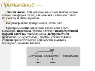 Примыкание — способ связи, при котором зависимое неизменяемое слово (или форм