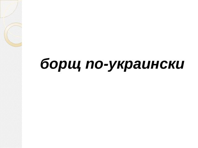 борщ по-украински