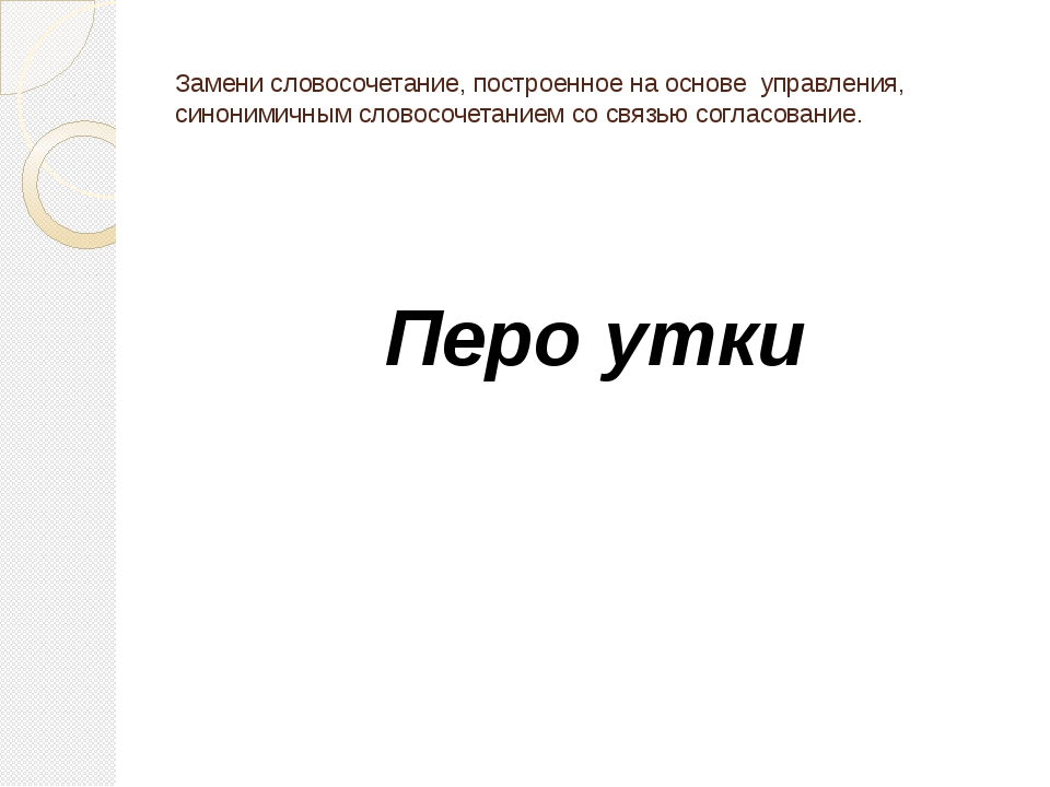 Замени словосочетание, построенное на основе управления, синонимичным словосо...