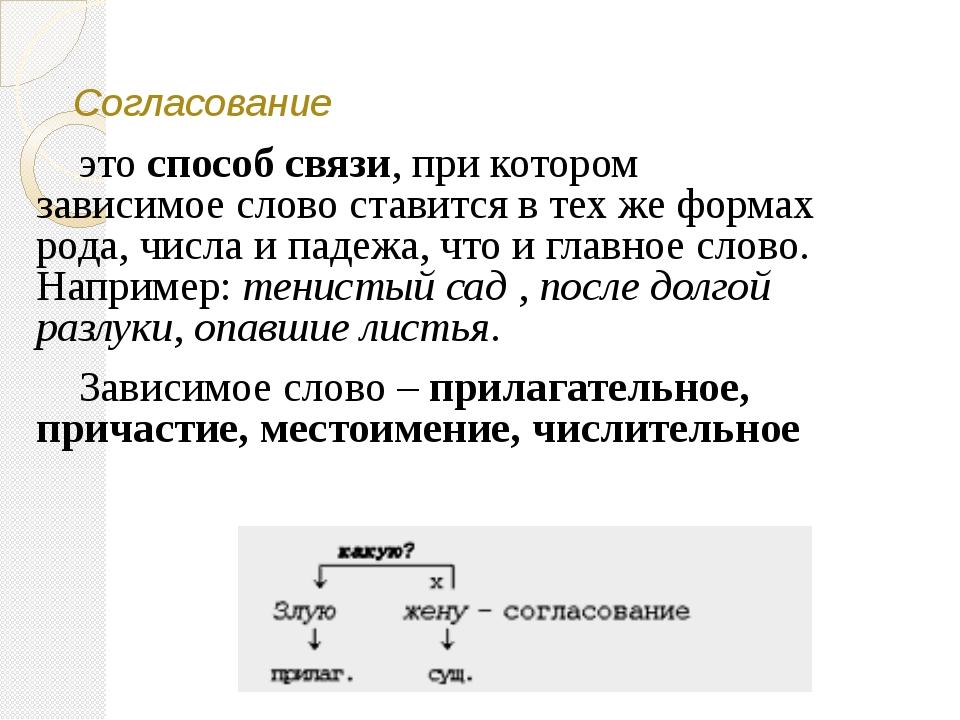 Согласование это способ связи, при котором зависимое слово ставится в тех же...