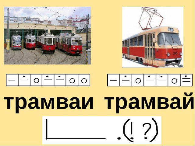 трамвай трамваи