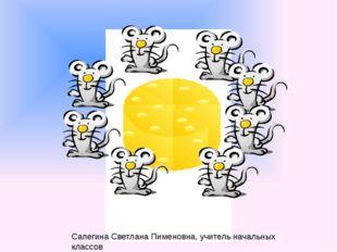 Сапегина Светлана Пименовна, учитель начальных классов первой категории МОУ