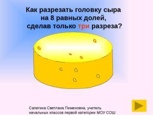 Как разрезать головку сыра на 8 равных долей, сделав только три разреза? Сапе