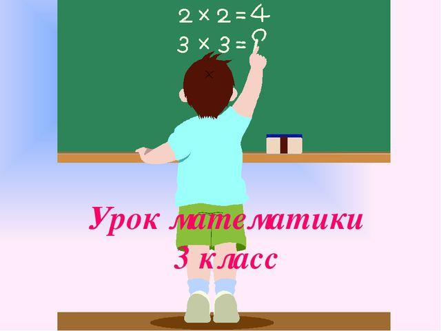 Урок математики 3 класс